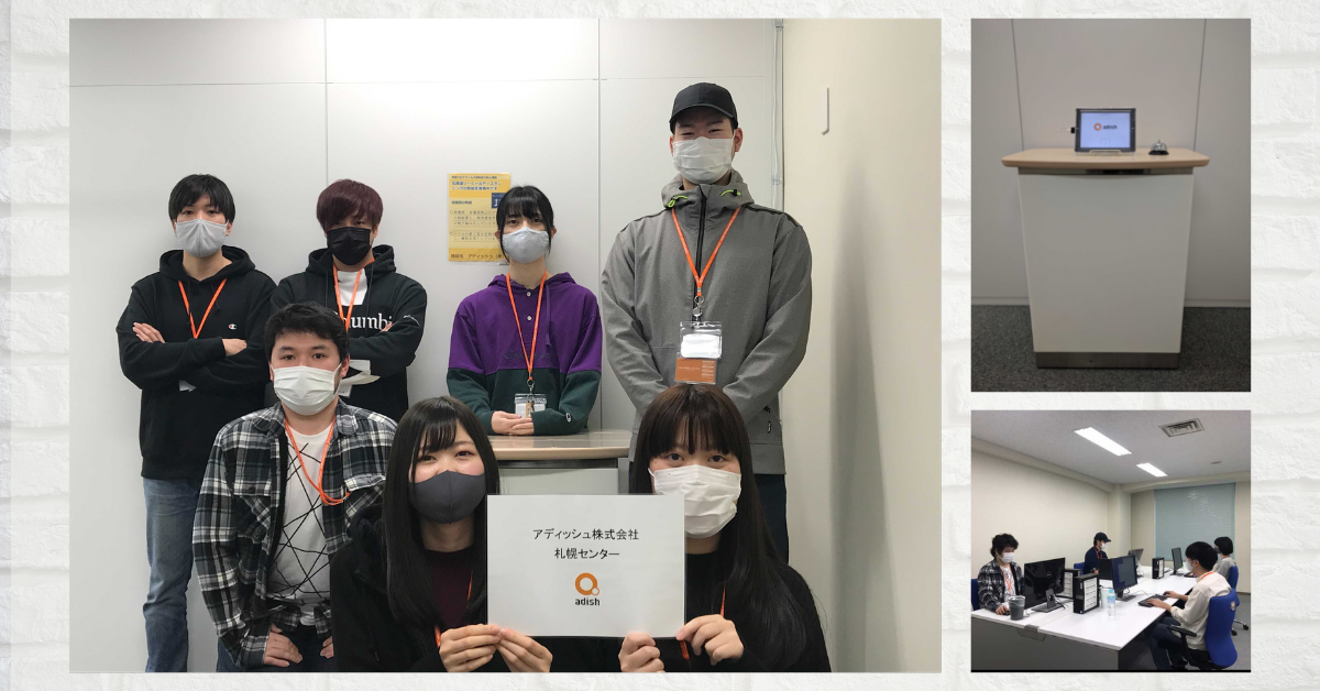 07.【札幌】ネット監視のスーパーバイザー(フリマアプリのモニタリング)