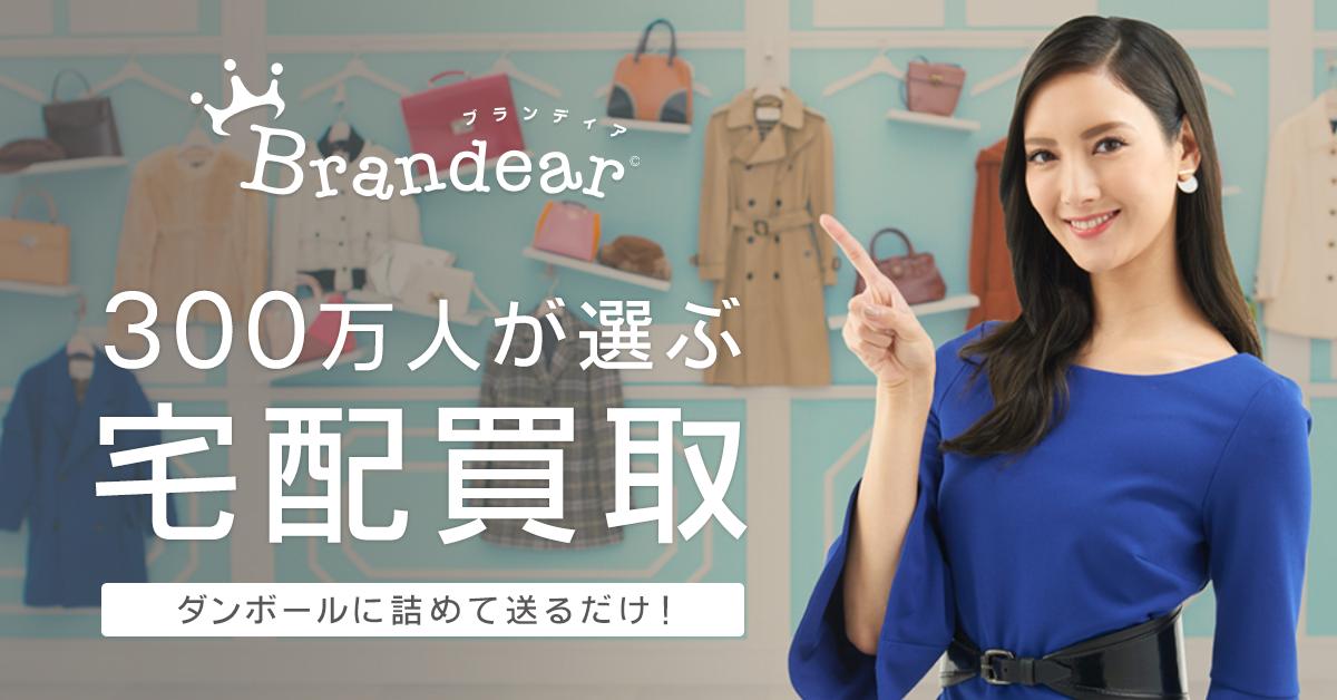 【株式会社デファクトスタンダード】ブランド査定担当