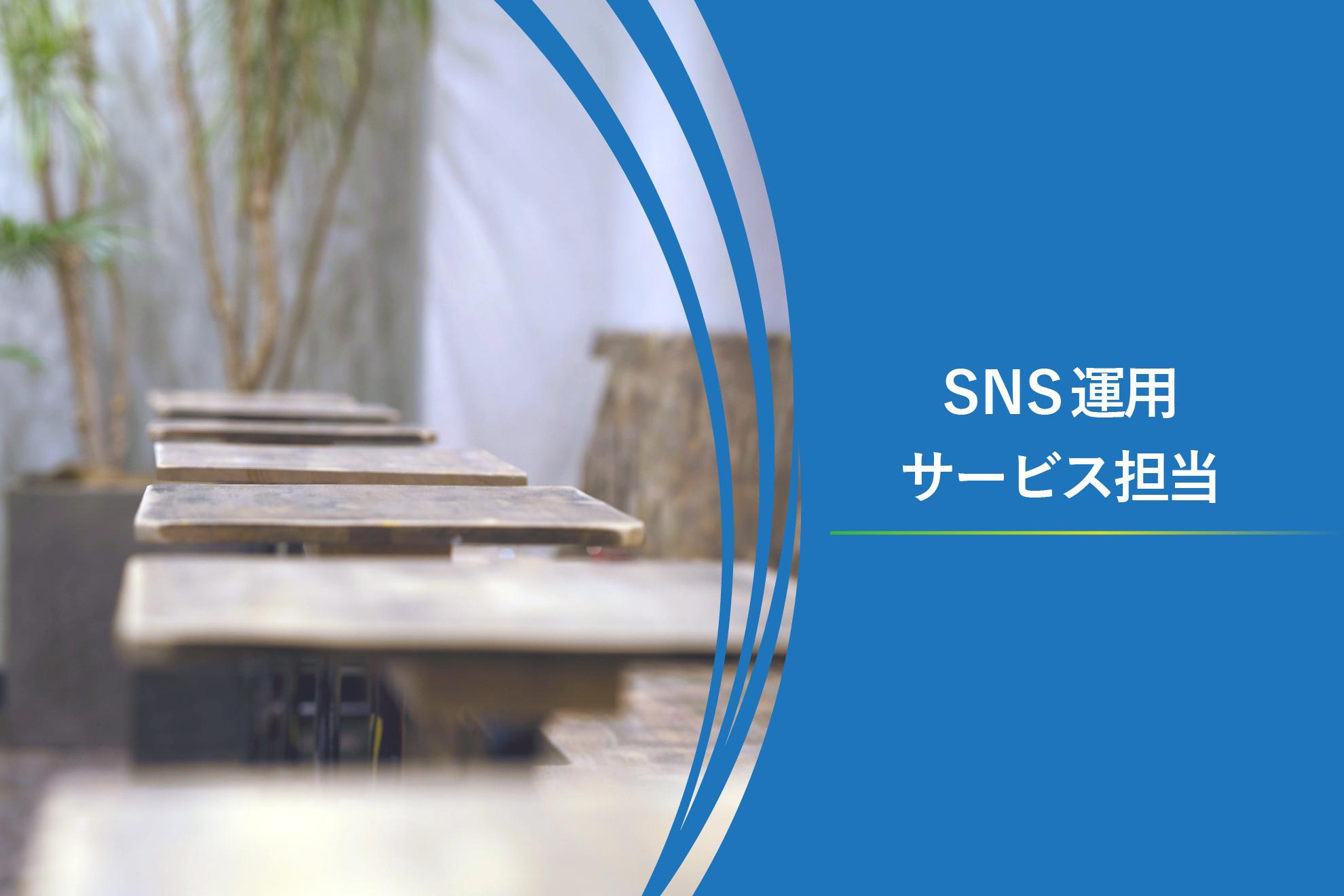 07 SNS運用サービス担当_正社員