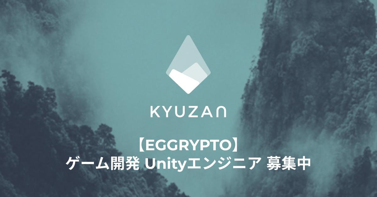 【EGGRYPTO】ゲーム開発Unityエンジニア