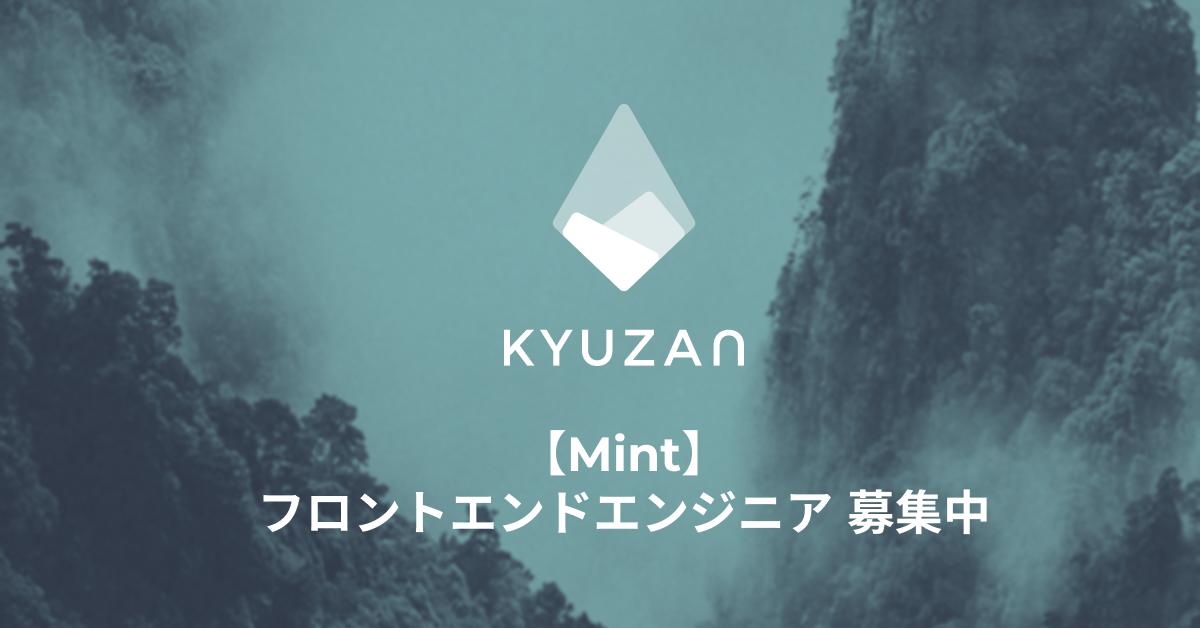 【NFTプラットフォーム   Mint】フロントエンドエンジニア