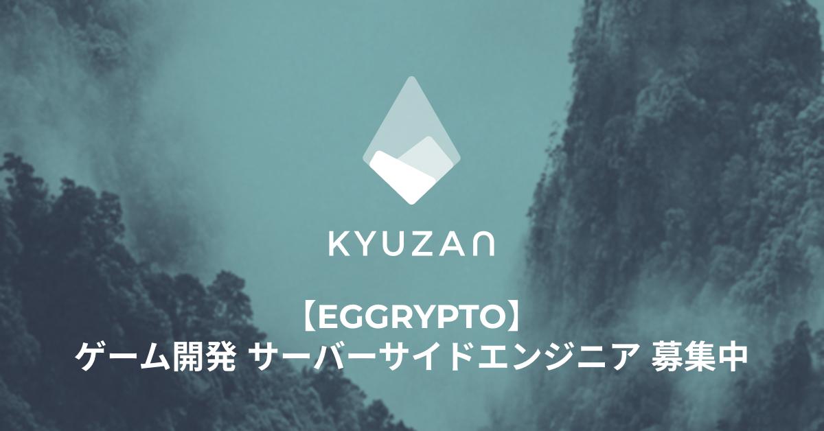 【EGGRYPTO】ゲーム開発サーバーサイドエンジニア