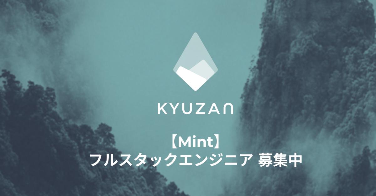 【NFTプラットフォーム | Mint】フルスタックエンジニア