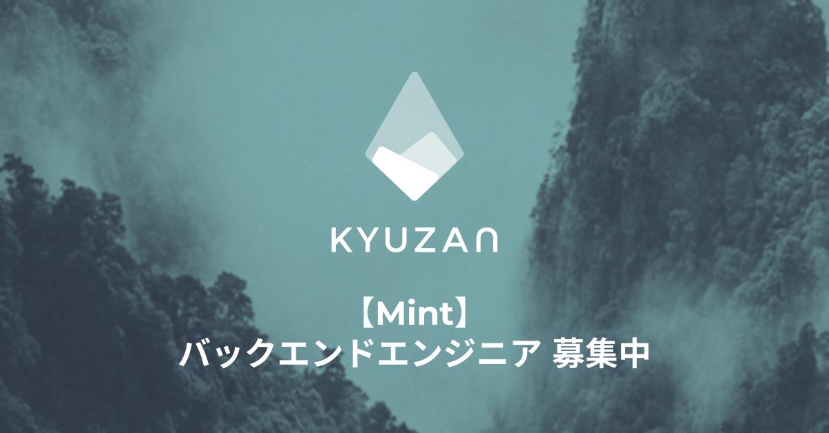 【Mint】バックエンドエンジニア