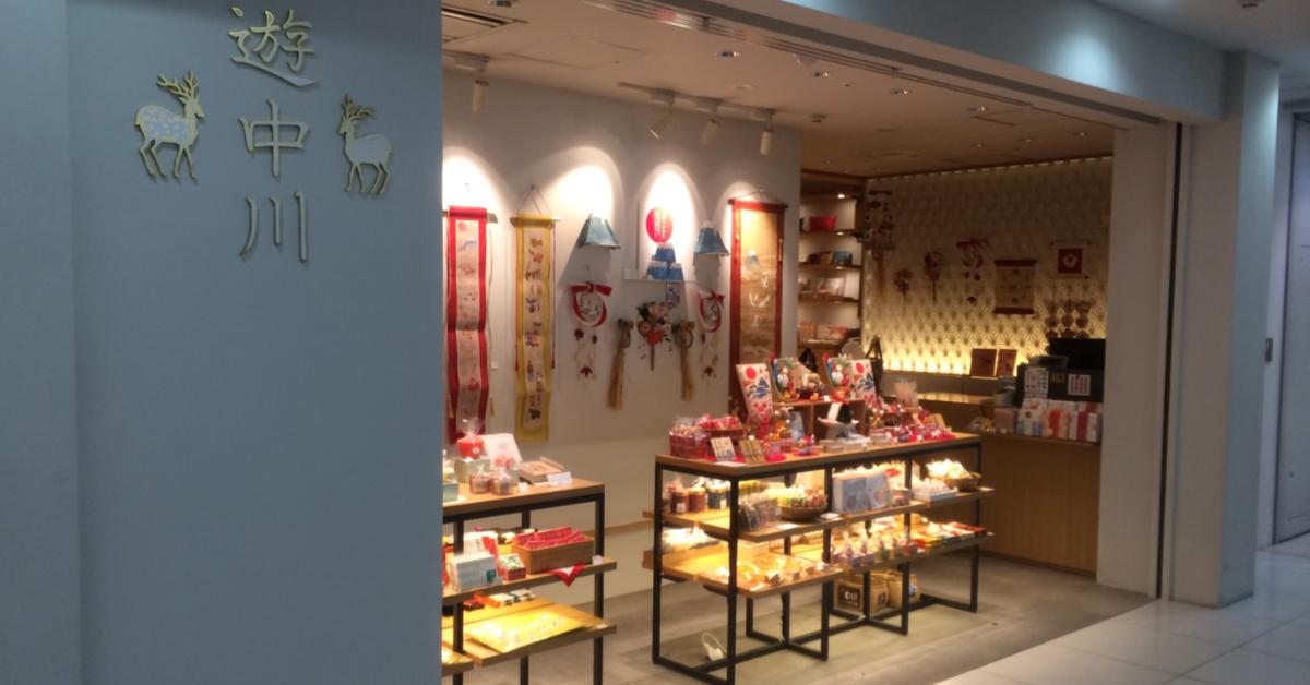 遊 中川 札幌パセオ店 生活雑貨の販売スタッフ 準社員/アルバイト