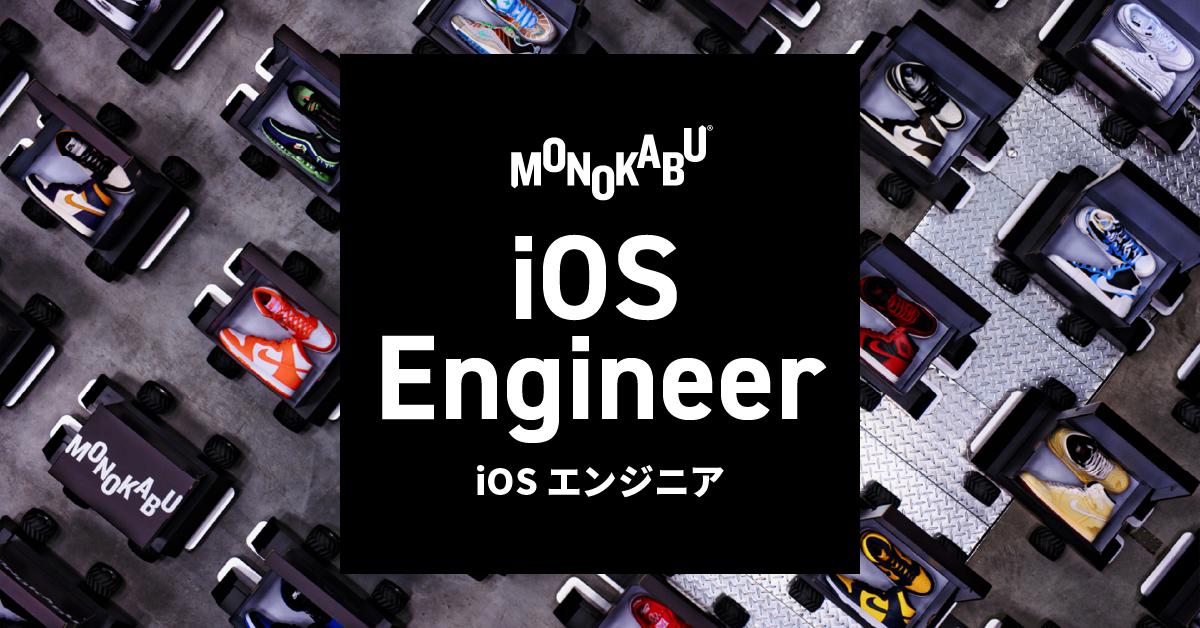 02. iOSアプリエンジニア
