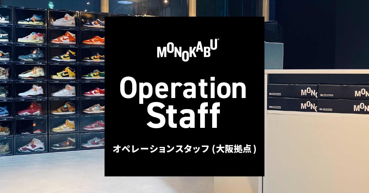 18. スニーカー/アパレルのオペレーションスタッフ(大阪拠点)