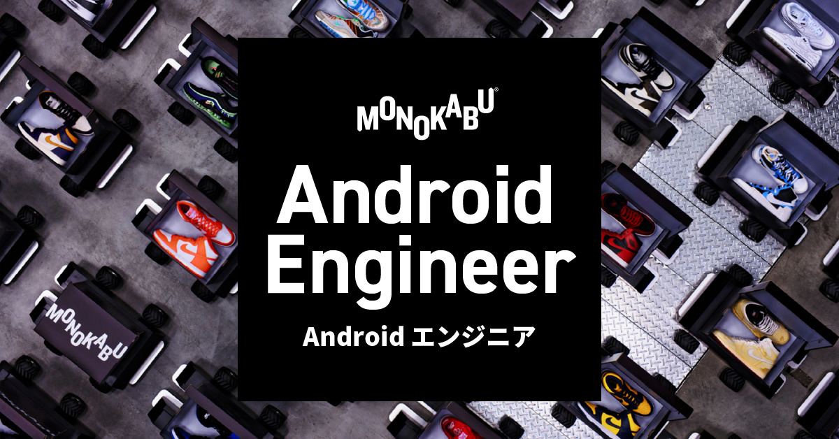 04. Androidアプリエンジニア