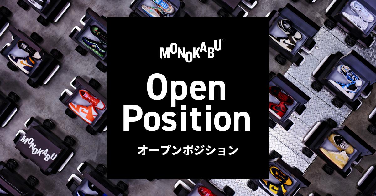 16. オープンポジション