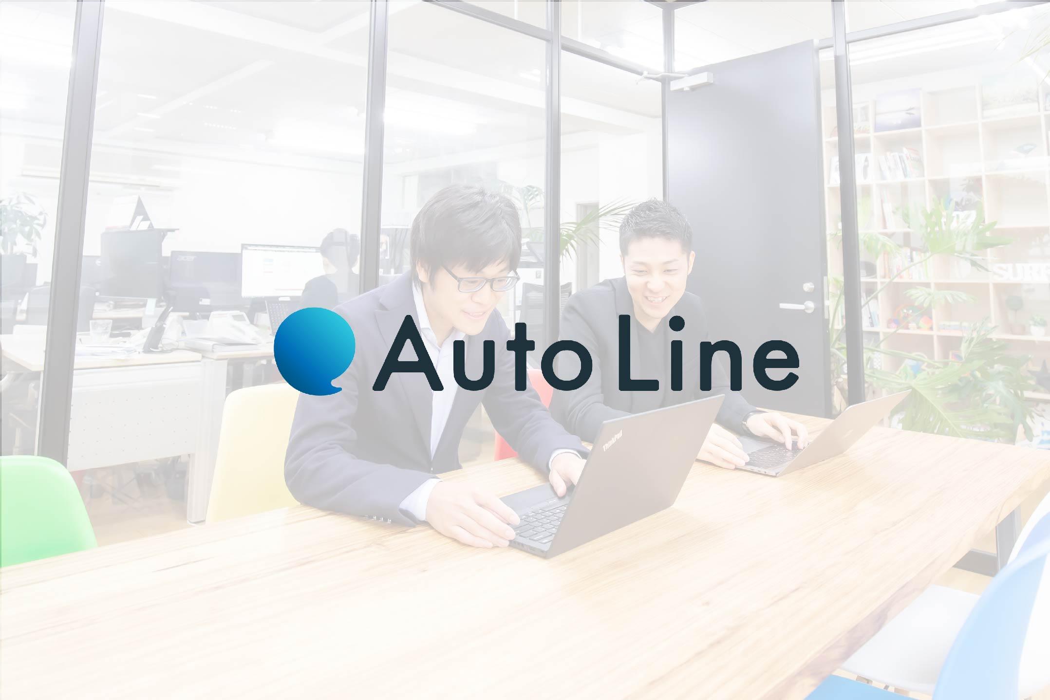 UI/UXデザイナー(AutoLine事業)