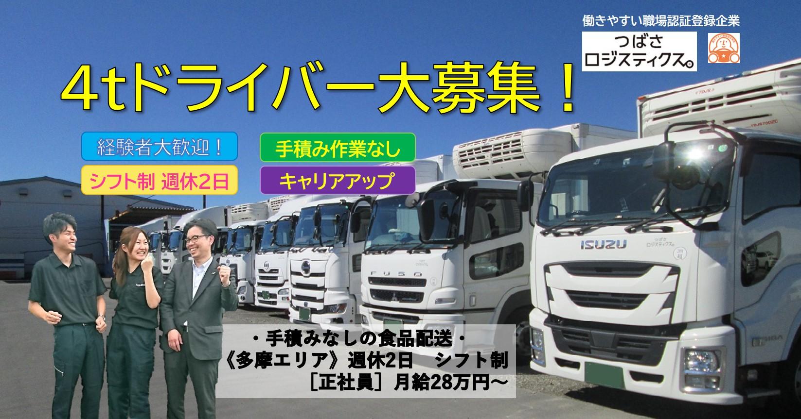 4tドライバー_Komagata Base_つばさロジスティクス