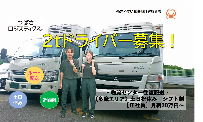 2tドライバー_Yotsuya Base_つばさロジスティクス