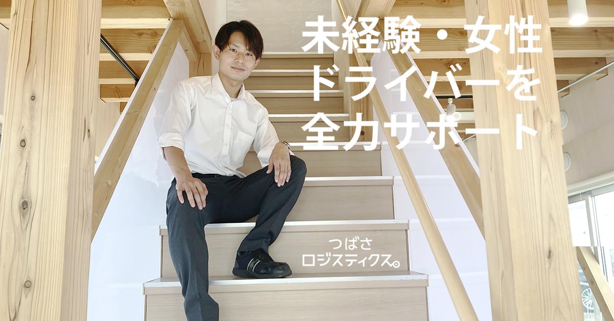 4tドライバー(変動ルート)_Yotsuya Base_つばさロジスティクス